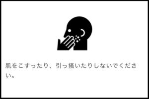 脱毛後の注意事項03