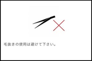 脱毛後の注意事項05