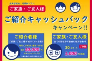 ご紹介キャッシュバックキャンペーン